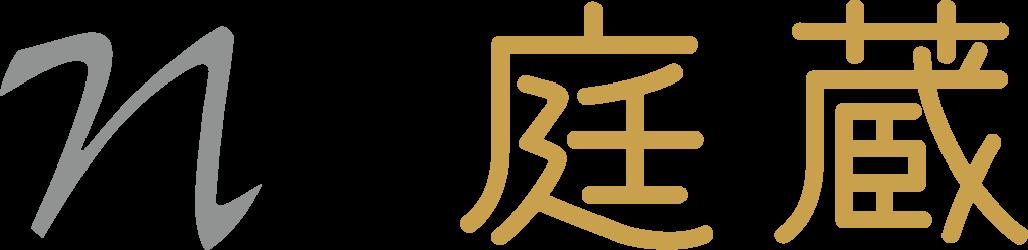 エクステリア設計・施工の庭蔵|埼玉県ふじみ野市